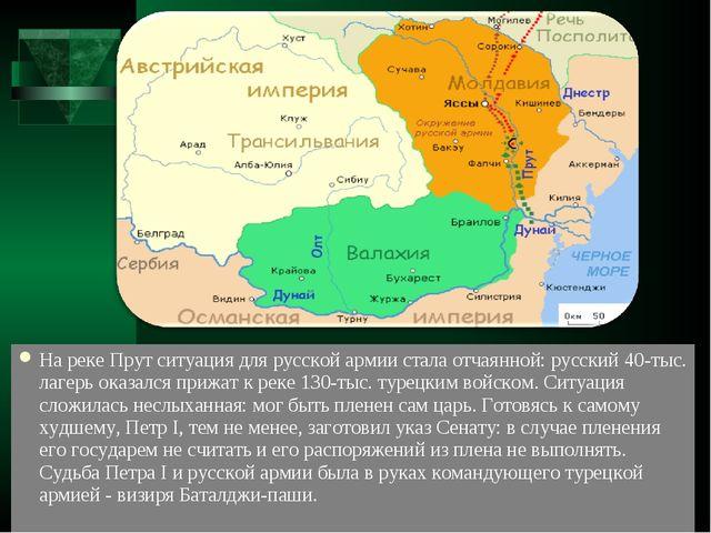 На реке Прут ситуация для русской армии стала отчаянной: русский 40-тыс. лаге...
