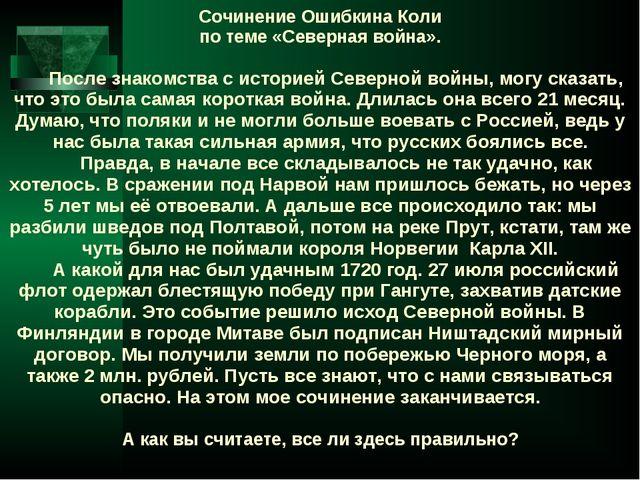 Сочинение Ошибкина Коли по теме «Северная война».  После знакомства с исто...