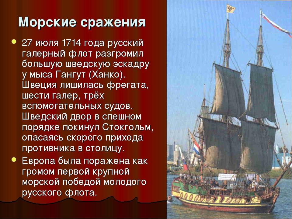 Морские сражения 27 июля 1714 года русский галерный флот разгромил большую шв...