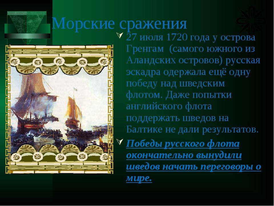 Морские сражения 27 июля 1720 года у острова Гренгам (самого южного из Аландс...