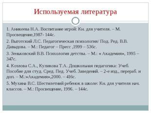 Используемая литература 1. Аникеева Н.А. Воспитание игрой: Кн. для учителя. –