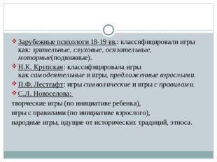 Зарубежные психологи 18-19 вв.: классифицировали игры как:зрительные, слухов