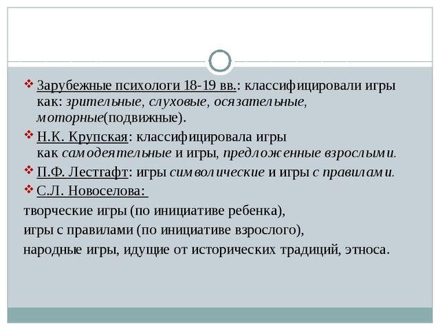 Зарубежные психологи 18-19 вв.: классифицировали игры как:зрительные, слухов...