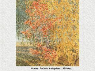 Осень. Рябина и берёзы. 1924 год.