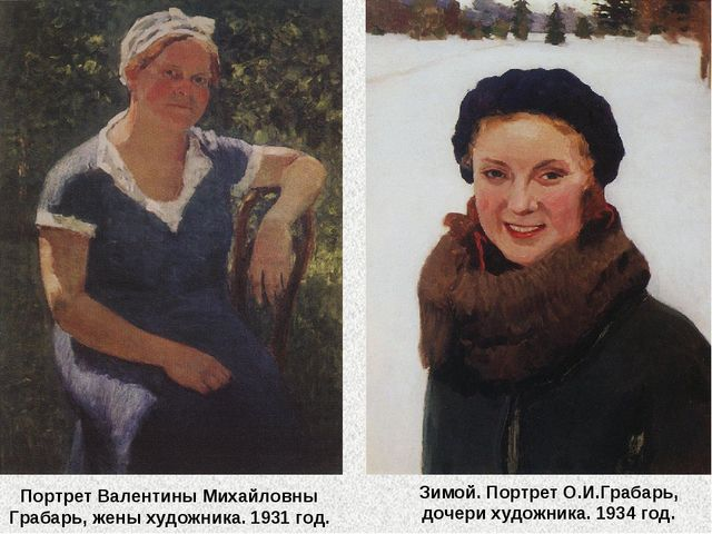 Зимой. Портрет О.И.Грабарь, дочери художника. 1934 год. Портрет Валентины Мих...