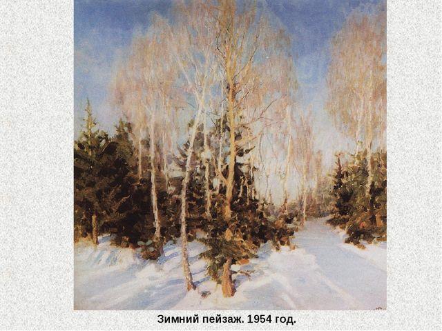 Зимний пейзаж. 1954 год.