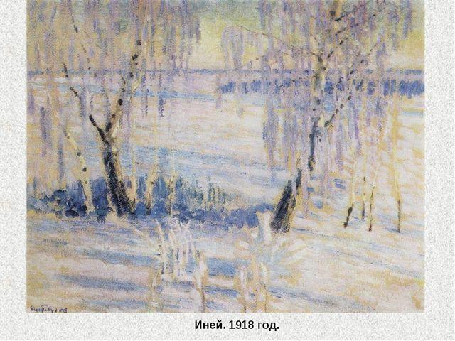 Иней. 1918 год.