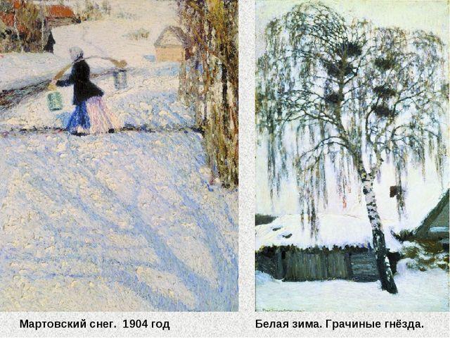 Мартовский снег. 1904 год Белая зима. Грачиные гнёзда.