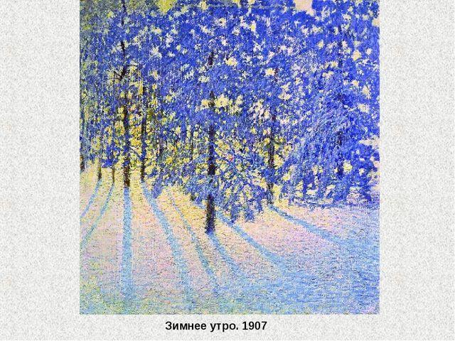 Зимнее утро. 1907