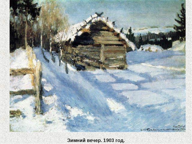 Зимний вечер. 1903 год.