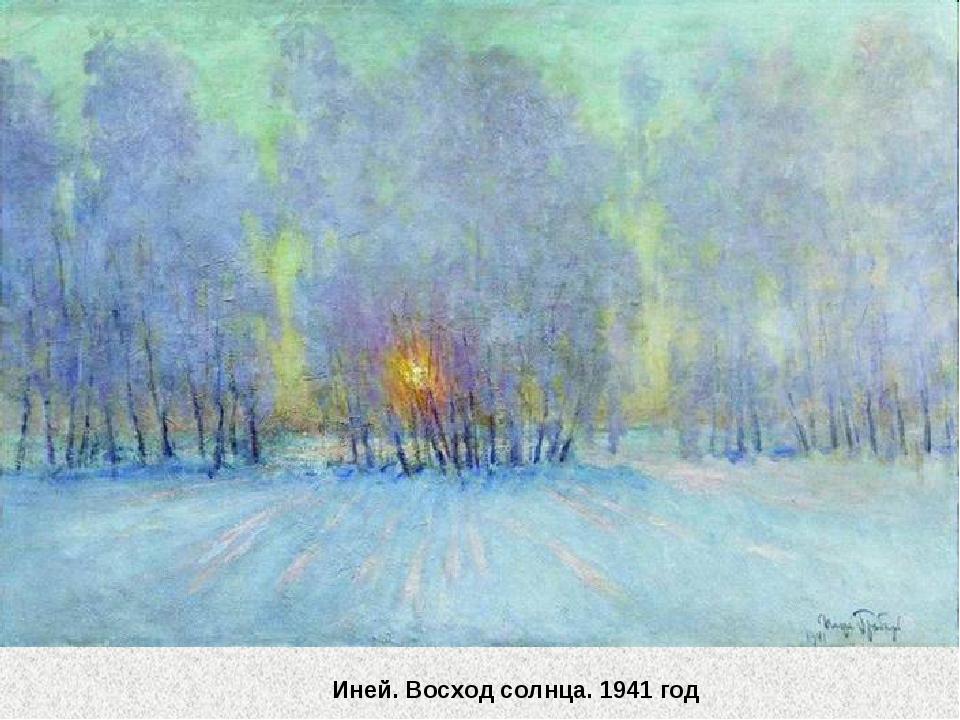 Иней. Восход солнца. 1941 год