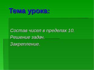 Тема урока: Состав чисел в пределах 10. Решение задач. Закрепление.