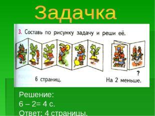 Решение: 6 – 2= 4 с. Ответ: 4 страницы.