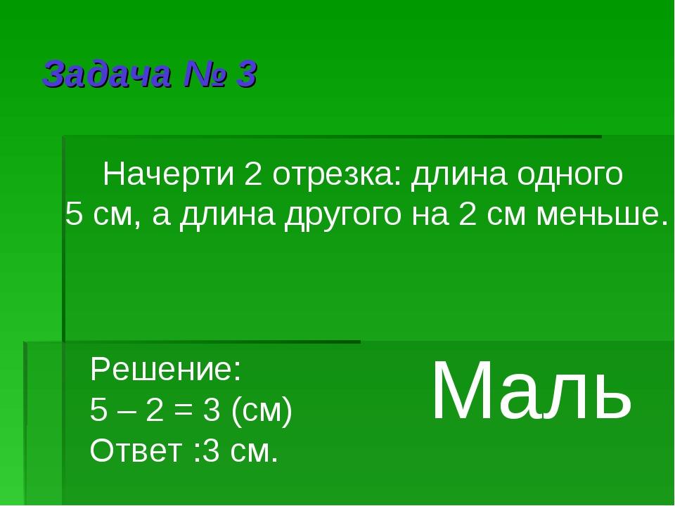Задача № 3 Начерти 2 отрезка: длина одного 5 см, а длина другого на 2 см мень...
