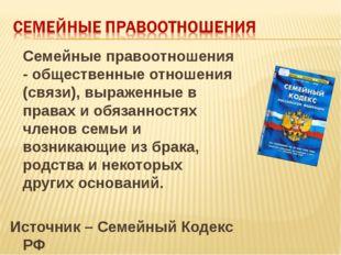 Семейные правоотношения - общественные отношения (связи), выраженные в права