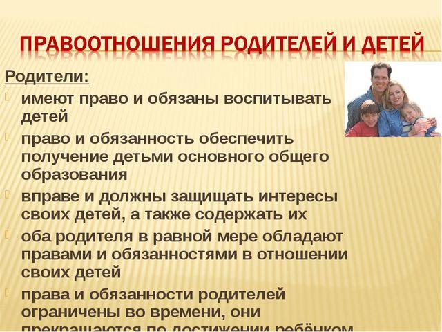Родители: имеют право и обязаны воспитывать детей право и обязанность обеспеч...