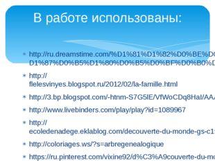 http://ru.dreamstime.com/%D1%81%D1%82%D0%BE%D0%BA%D0%BE%D0%B2%D0%BE%D0%B5-%D1