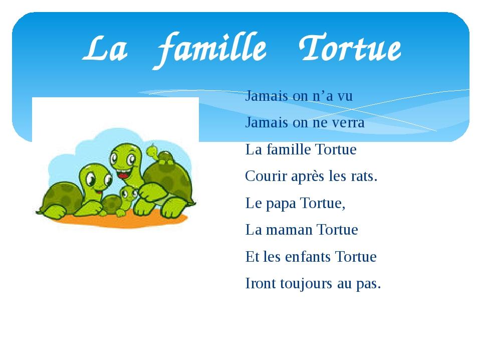 Jamais on n'a vu Jamais on ne verra La famille Tortue Courir après les rats....