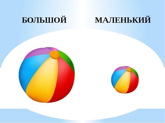 БОЛЬШОЙ МАЛЕНЬКИЙ