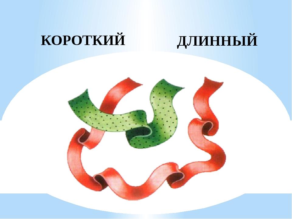 КОРОТКИЙ ДЛИННЫЙ
