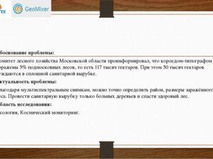 Обоснование проблемы: Комитет лесного хозяйства Московской области проинформ