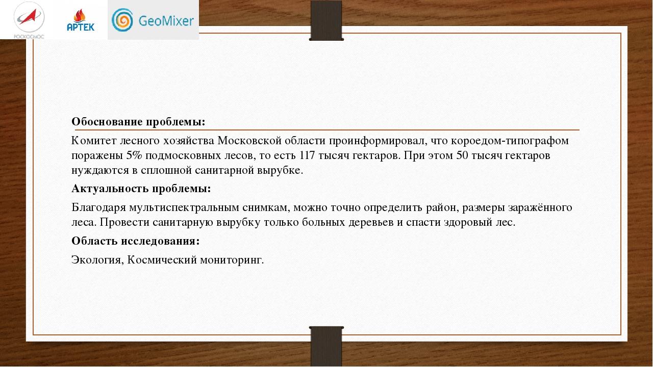Обоснование проблемы: Комитет лесного хозяйства Московской области проинформ...