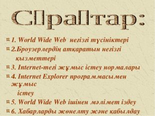 1. World Wide Web негізгі түсініктері 2.Броузерлердің атқаратын негізгі қызм
