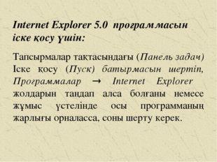 Internet Explorer 5.0 программасын іске қосу үшін: Тапсырмалар тақтасындағы (