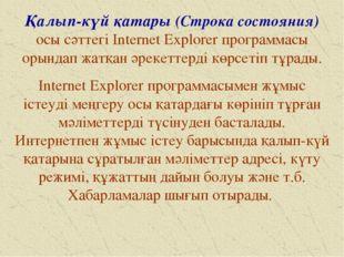 Қалып-күй қатары (Строка состояния) осы сәттегі Internet Explorer программасы