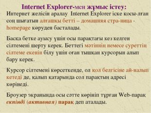 Internet Explorer-мен жұмыс істеу: Интернет желісін аралау Internet Explorer