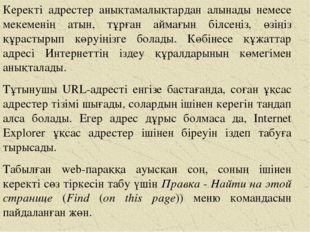 Керекті адрестер анықтамалықтардан алынады немесе мекеменің атын, тұрған айма