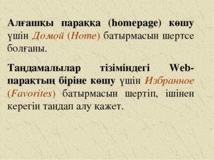 Алғашқы параққа (homepage) көшу үшін Домой (Home) батырмасын шертсе болғаны.