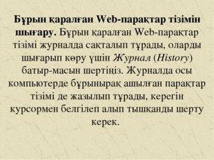 Бұрын қаралған Web-парақтар тізімін шығару. Бұрын қаралған Web-парақтар тізім