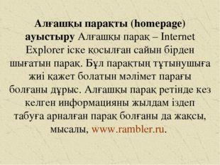 Алғашқы парақты (homepage) ауыстыру Алғашқы парақ – Internet Explorer іске қо