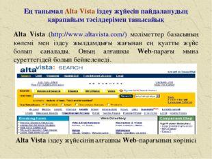 Alta Vista (http://www.altavista.com/) мәліметтер базасының көлемі мен іздеу