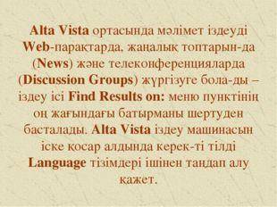 Alta Vista ортасында мәлімет іздеуді Web-парақтарда, жаңалық топтарын-да (New