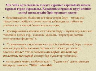 · босорындармен бөлінген сөз тіркестерін беру – мұнда сөз тіркесі емес, әрбі