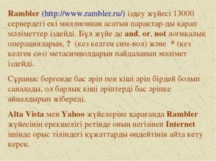 Rambler (http://www.rambler.ru/) іздеу жүйесі 13000 сервердегі екі миллионнан