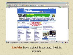 Rambler іздеу жүйесінің алғашқы бетінің көрінісі