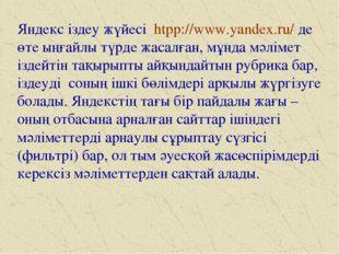 Яндекс іздеу жүйесі htpp://www.yandex.ru/ де өте ыңғайлы түрде жасалған, мұнд
