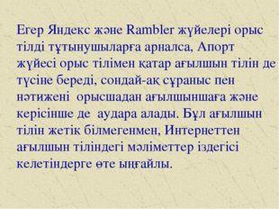 Егер Яндекс және Rambler жүйелері орыс тілді тұтынушыларға арналса, Апорт жүй