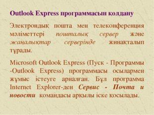 Outlook Express программасын қолдану Электрондық пошта мен телеконференция мә