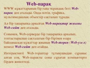Web-парақ WWW құжаттарының бір ғана экрандық беті Web-парақ деп аталады. Онд