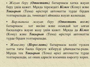 • Жауап беру (Ответить) батырмасы хатқа жауап беру үшін қажет. Мұнда терезеде