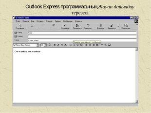 Outlook Express программасының Жауап дайындау терезесі