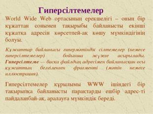 Гиперсілтемелер World Wide Web ортасының ерекшелігі – оның бір құжаттан соны