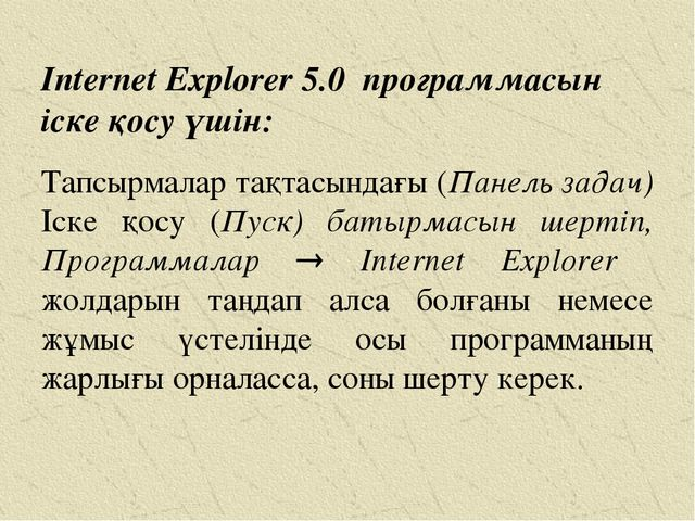Internet Explorer 5.0 программасын іске қосу үшін: Тапсырмалар тақтасындағы (...