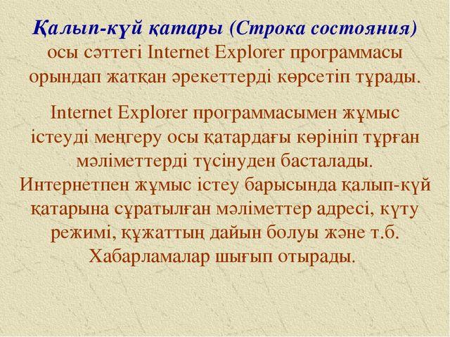 Қалып-күй қатары (Строка состояния) осы сәттегі Internet Explorer программасы...