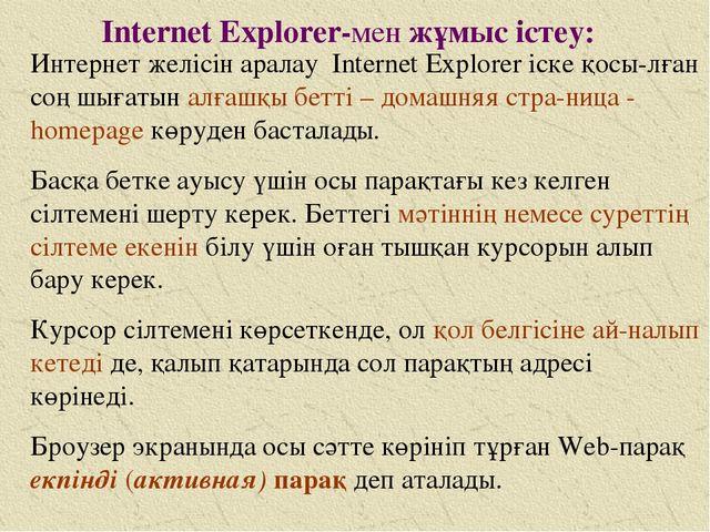 Internet Explorer-мен жұмыс істеу: Интернет желісін аралау Internet Explorer...