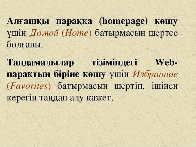 Алғашқы параққа (homepage) көшу үшін Домой (Home) батырмасын шертсе болғаны....